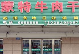 广州蒙特牛肉干极品风干牛肉干